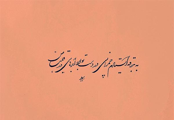 شعر عاشقانه خرداد 98